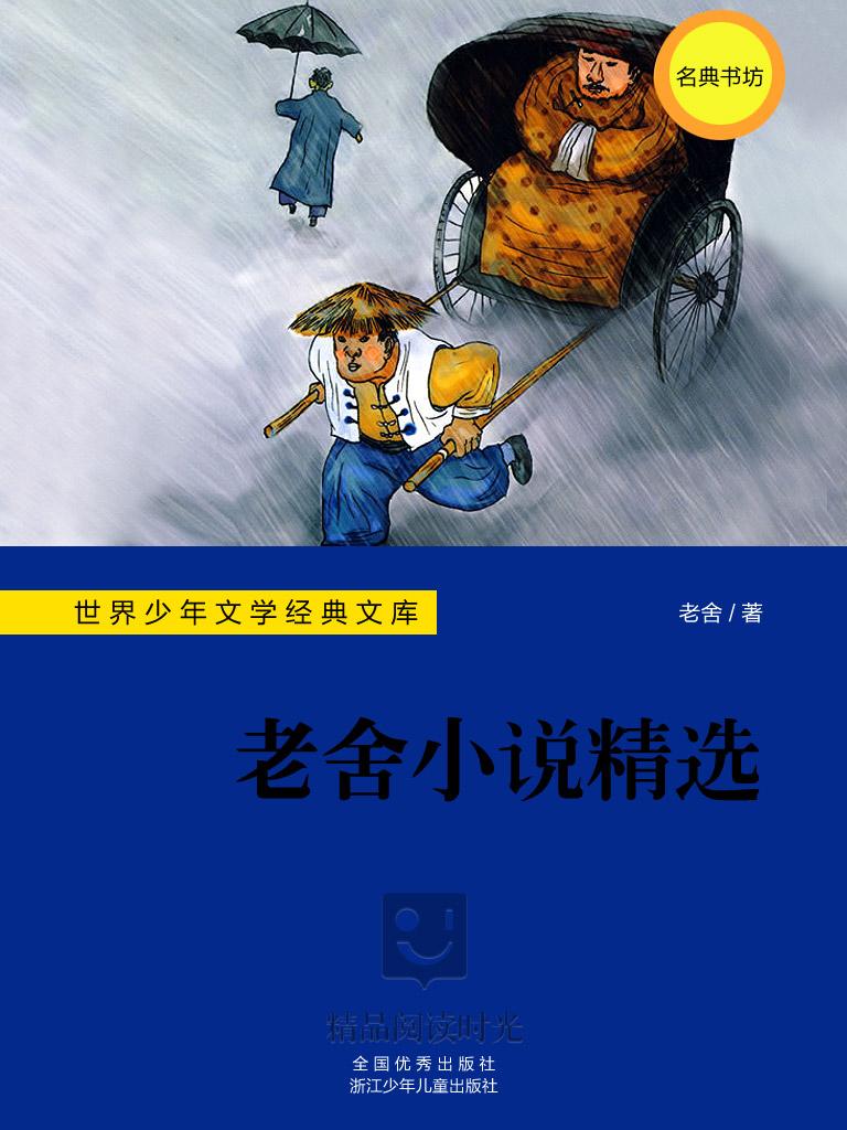 世界少年文学经典文库:老舍小说精选