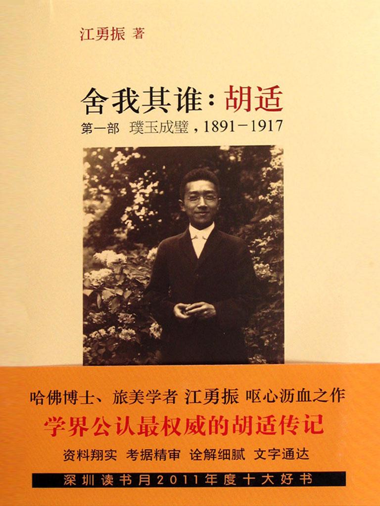 舍我其谁:胡适(第一部 璞玉成璧,1891-1917)