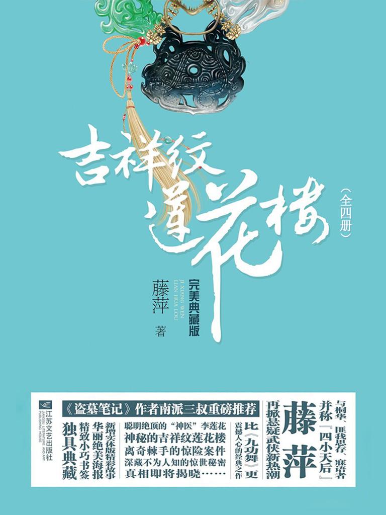 吉祥纹莲花楼(全四册)