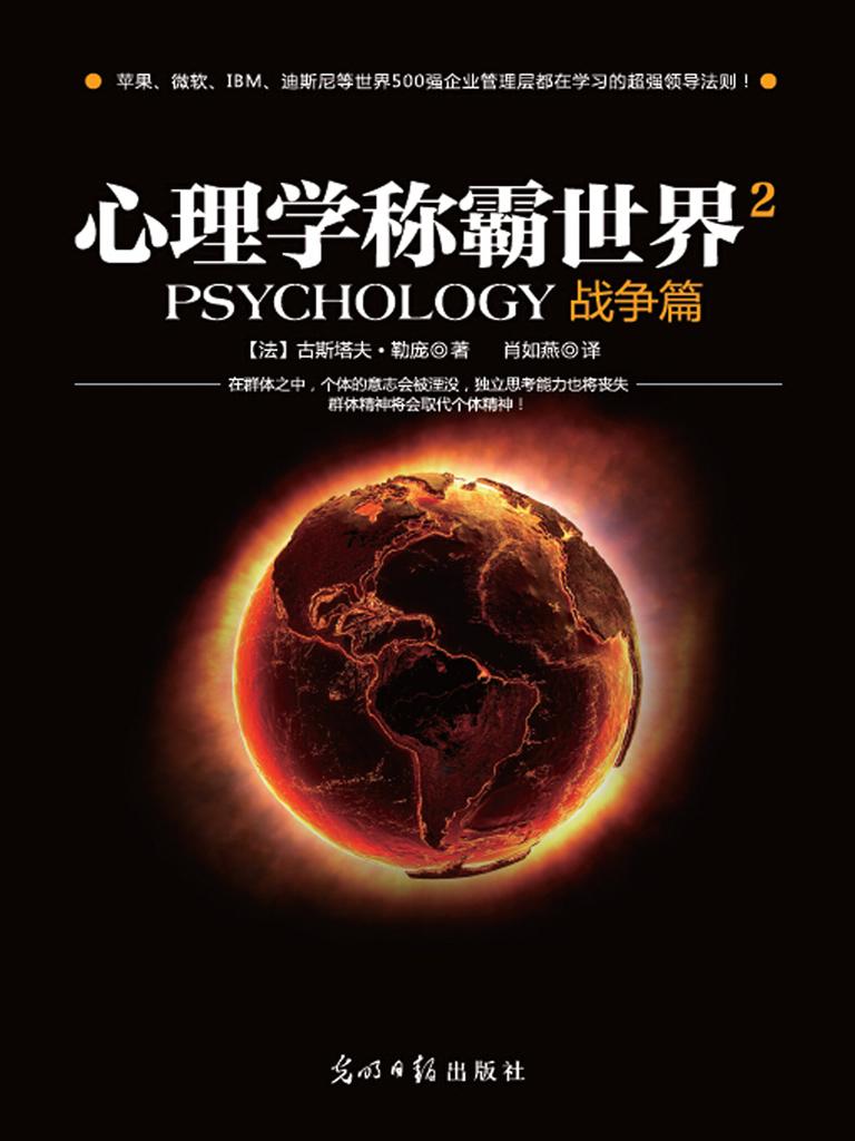 心理学称霸世界 2:战争篇