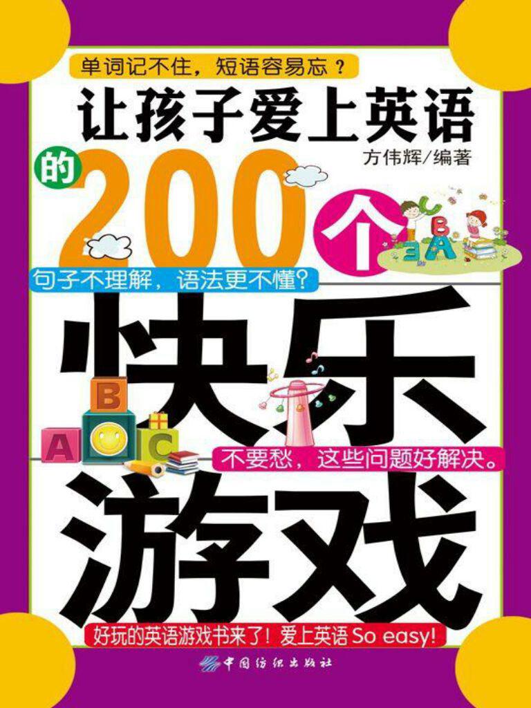 让孩子爱上英语的200个快乐游戏