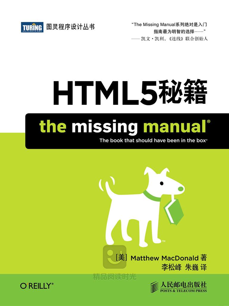 HTML5秘籍