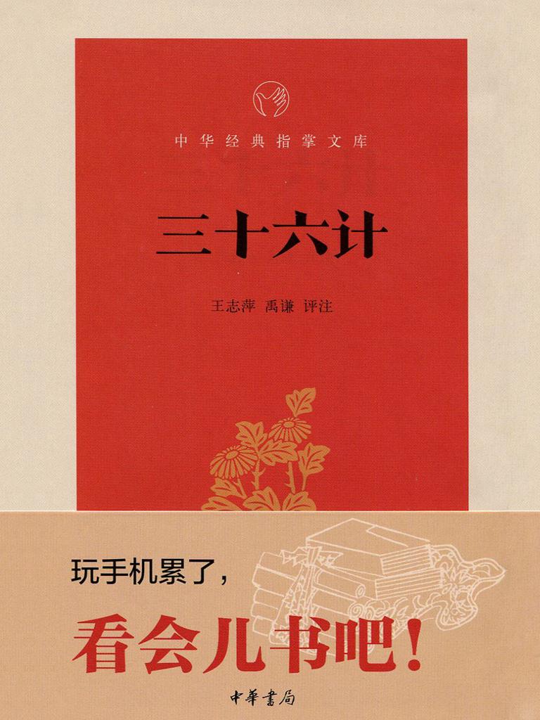 三十六计(中华经典指掌文库)