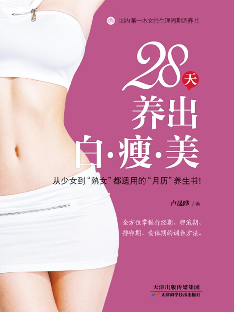 28天养出白·瘦·美