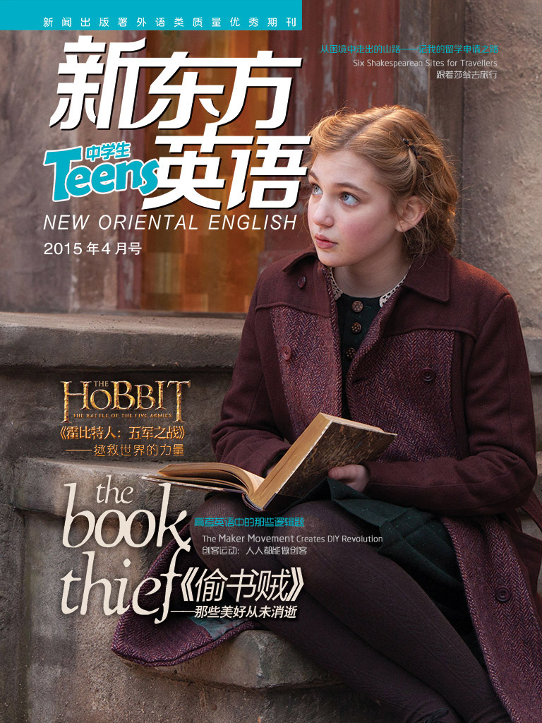 新东方英语·中学版(2015年4月)