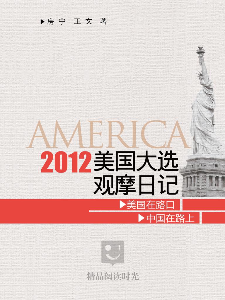 2012美国大选观摩日记