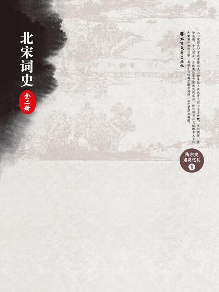 北宋词史(全二册)