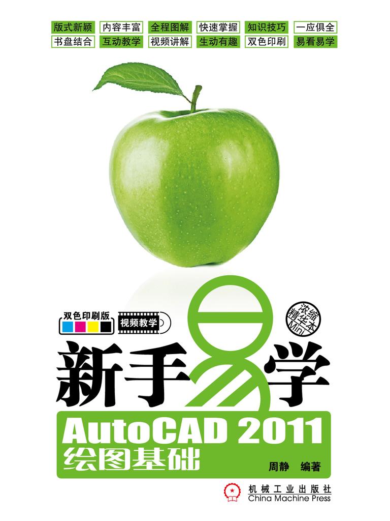新手易學:AutoCAD 2011繪圖基礎