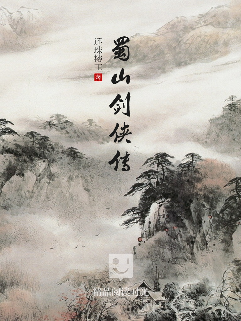 蜀山剑侠传(竖排版)