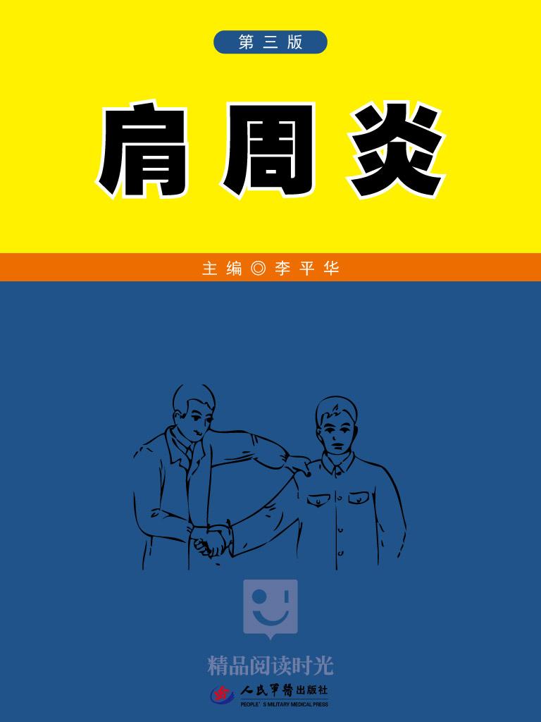 肩周炎(第3版)