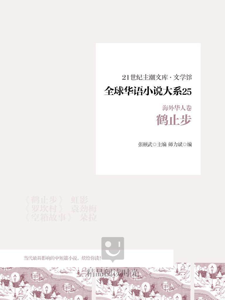 全球华语小说大系 25(海外华人卷):鹤止步