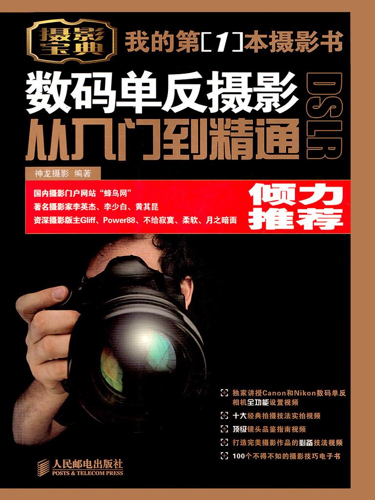 数码单反摄影:从入门到精通(第1卷)