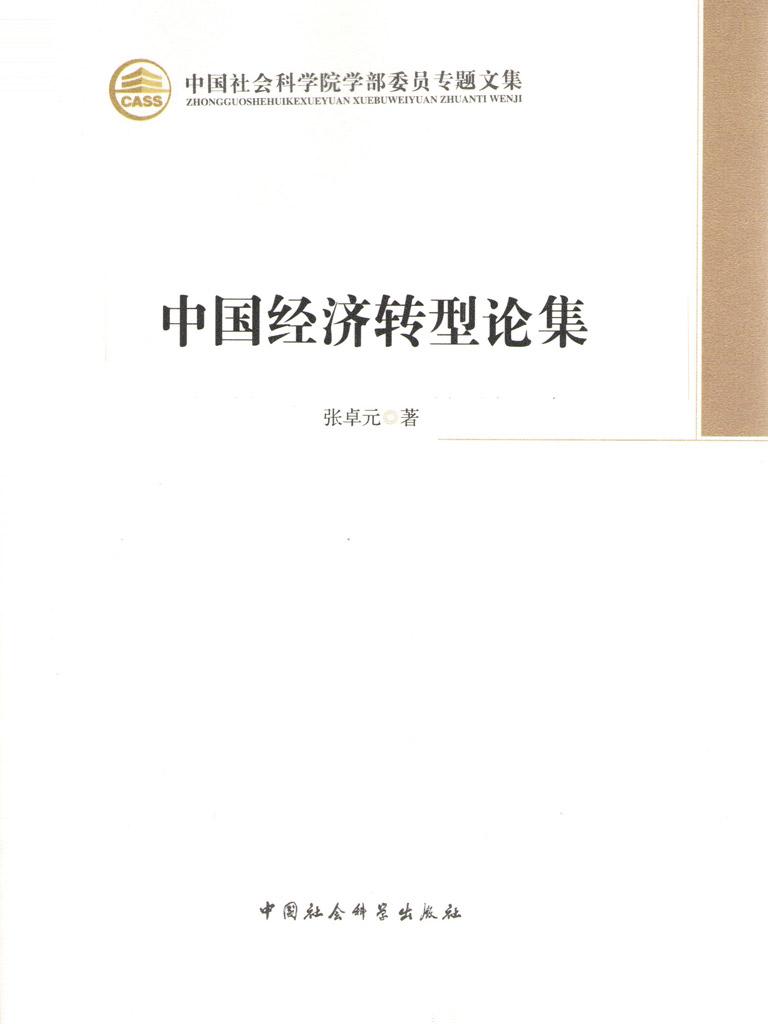 中国经济转型论集(学部委员专题文集)