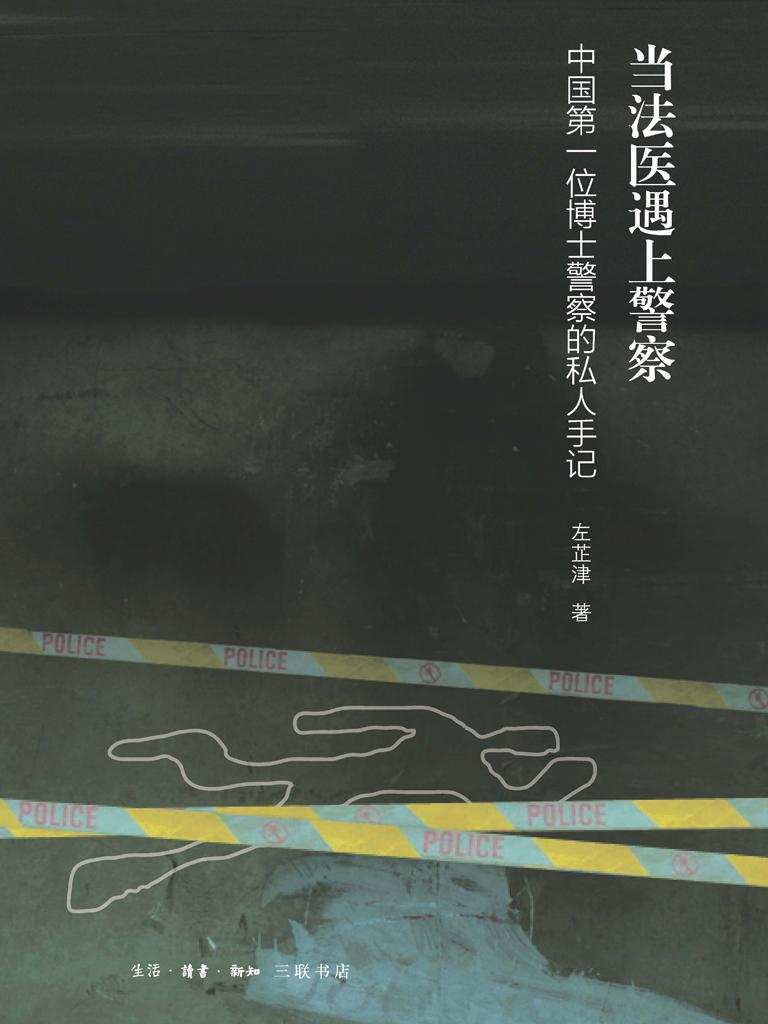 当法医遇上警察:中国第一位警察博士的私人手记