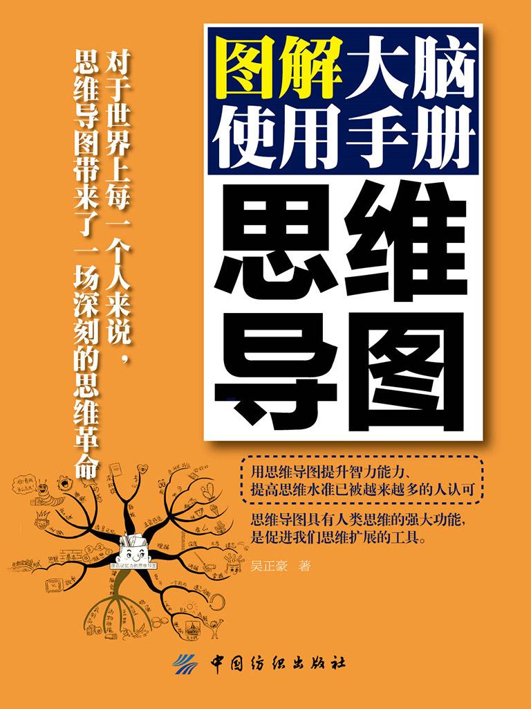 思维导图:图解大脑使用手册