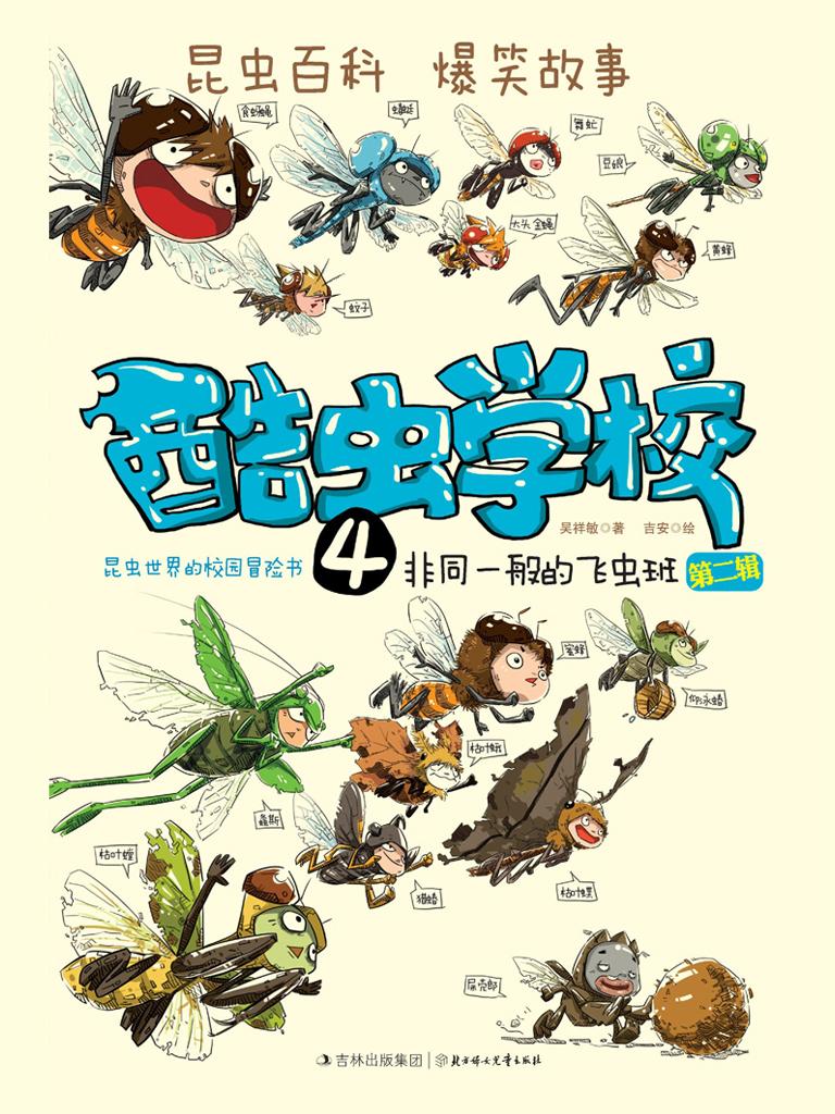 酷虫学校 4:非同一般的飞虫班