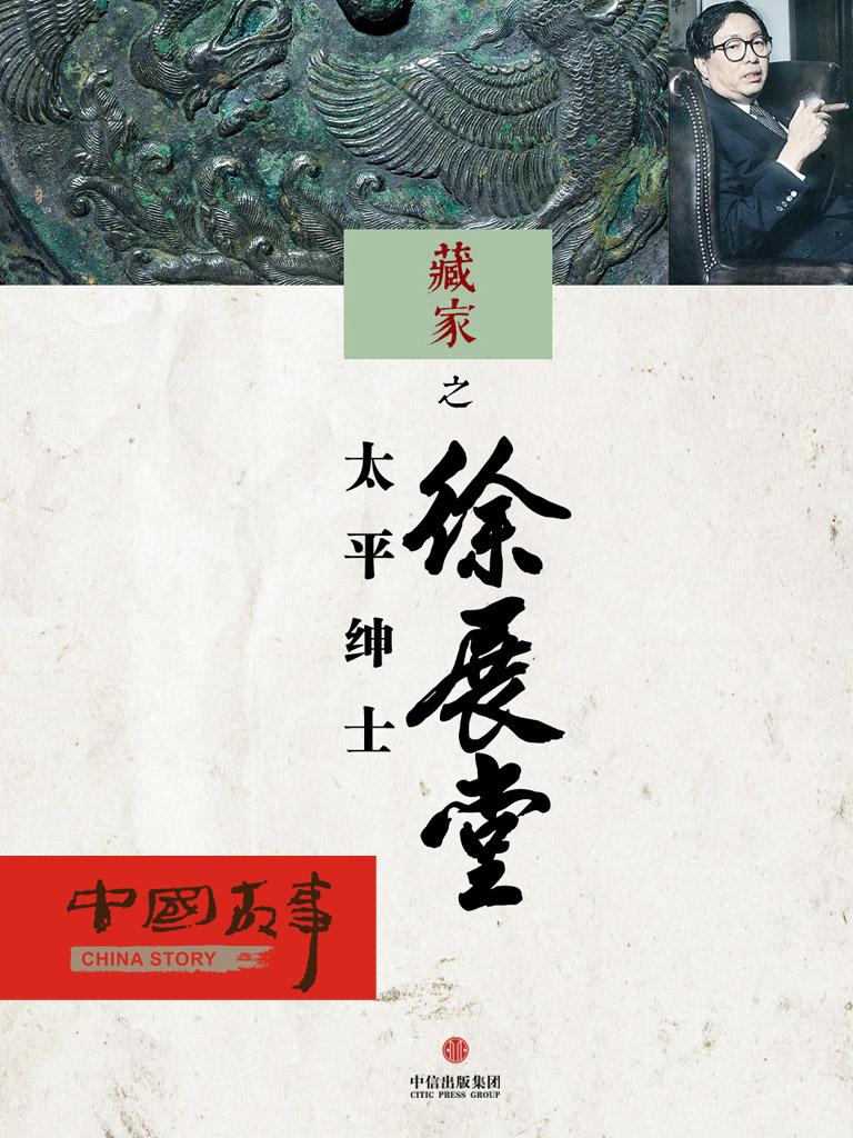 藏家之太平绅士徐展堂(中国故事)