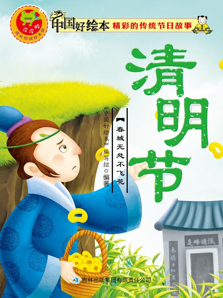 清明节(精彩的传统节日故事 3)