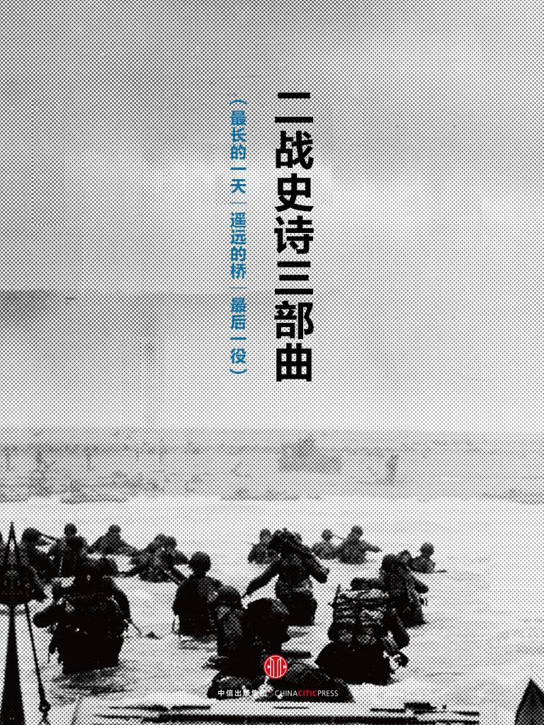 二战史诗三部曲(最长的一天|遥远的桥|最后一役)