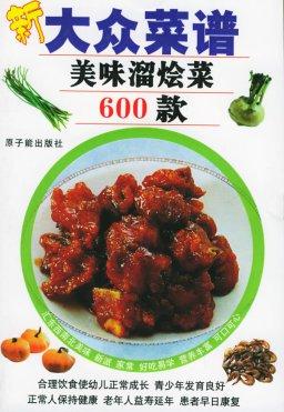 新大众菜谱:美味溜烩菜600款