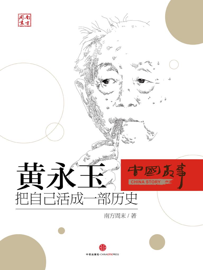 黄永玉:把自己活成一部历史(中国故事)