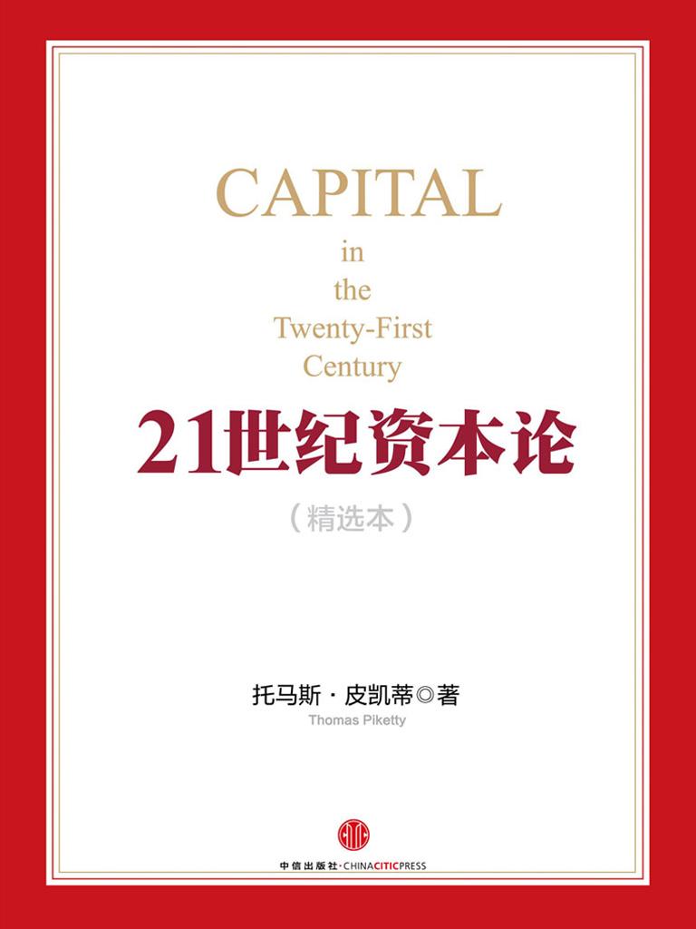 21世纪资本论(精华本)