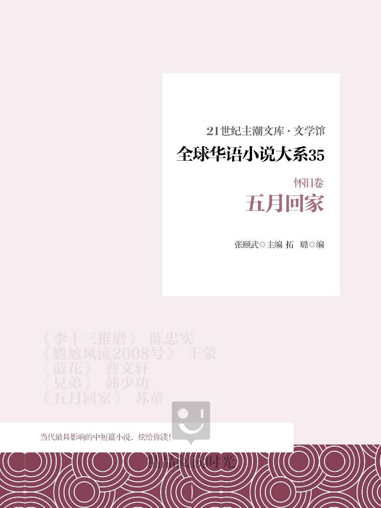 全球华语小说大系 35(怀旧卷):五月回家