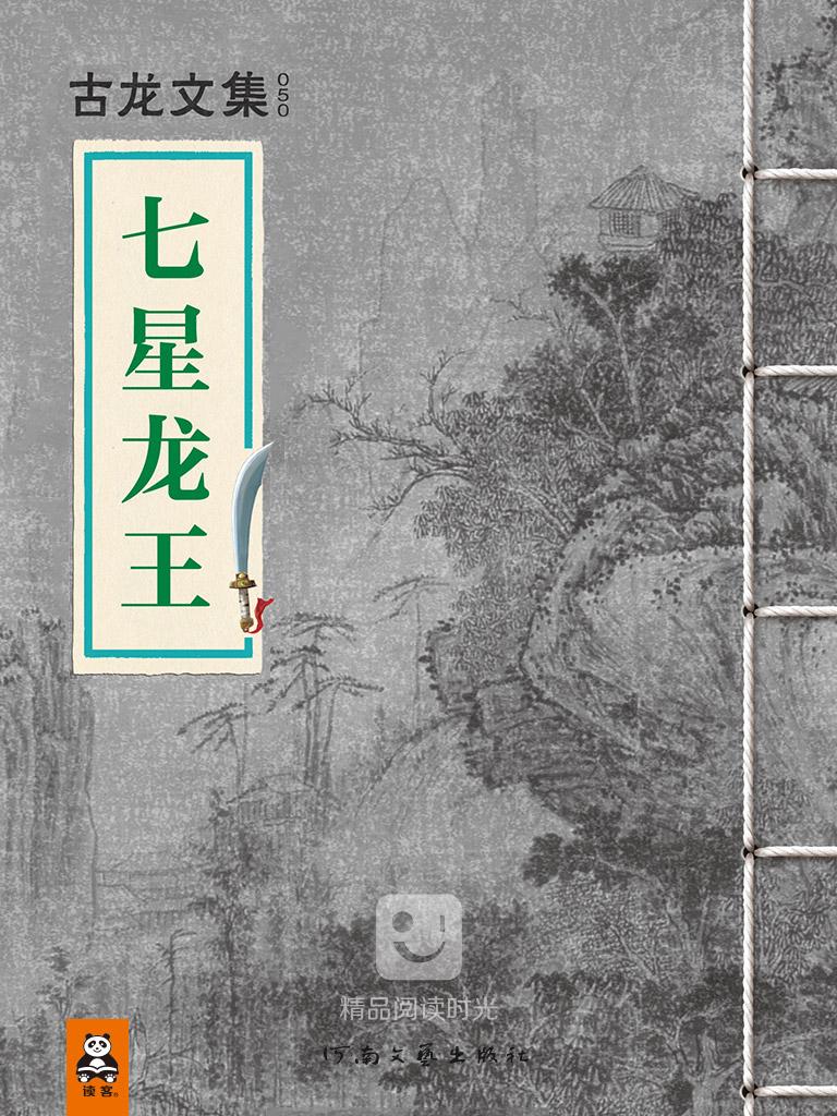 七星龙王(竖版)