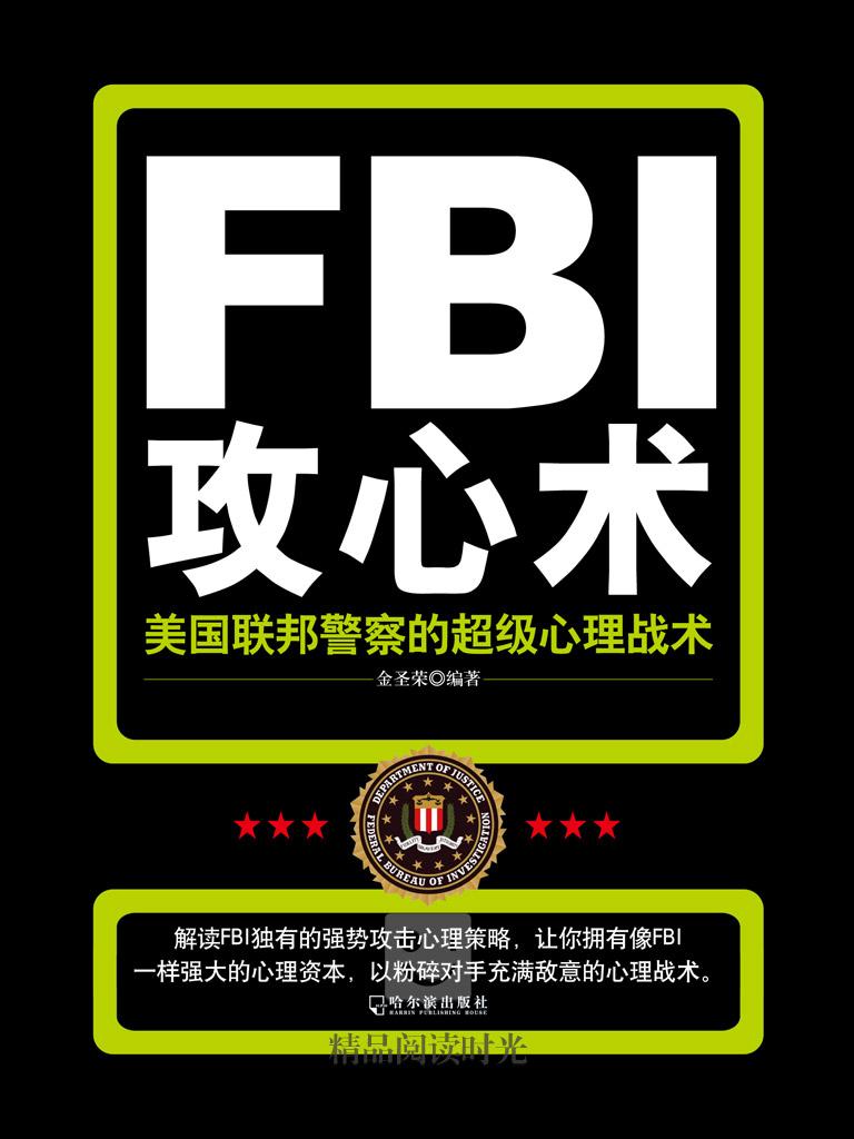 FBI攻心术