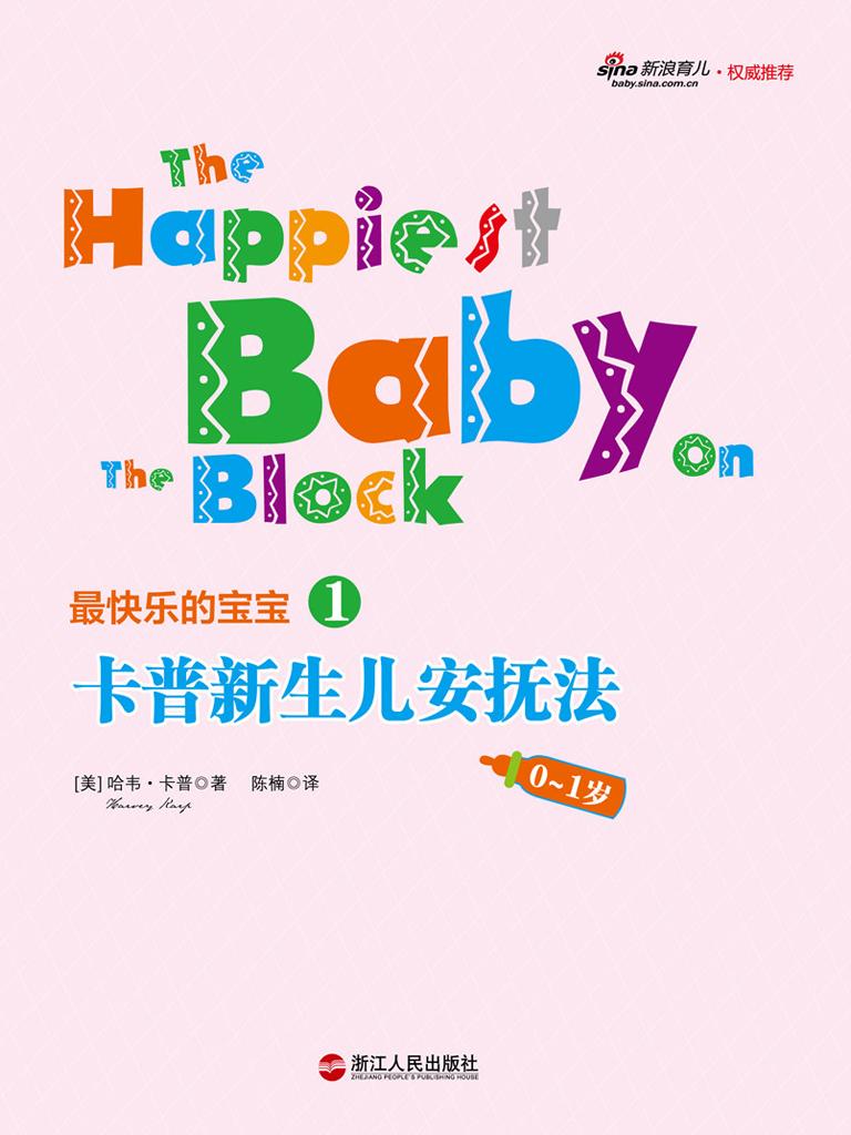 卡普新生儿安抚法(0-1岁)