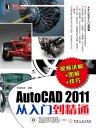 AutoCAD 2011从入门到精通