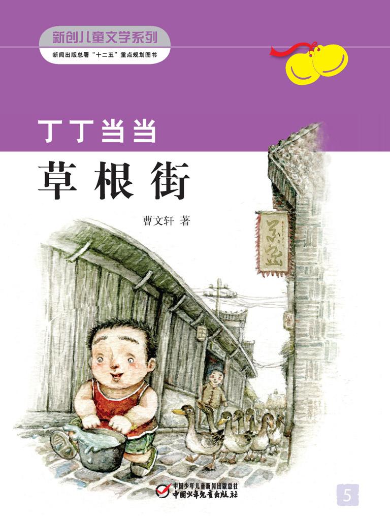丁丁当当5·草根街(新创儿童文学丛书)