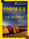 中国国家天文·沙漠,观星者的绿洲
