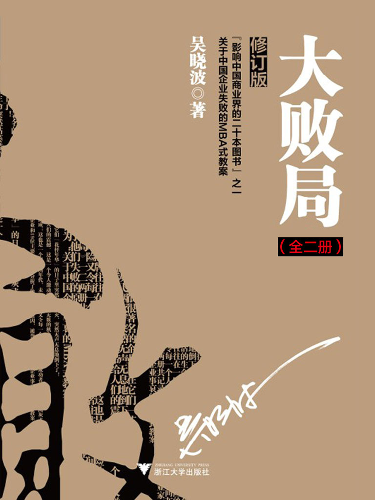 大败局(全新修订版 全二册)
