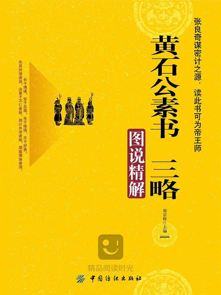 黄石公素书 三略(图说精解)