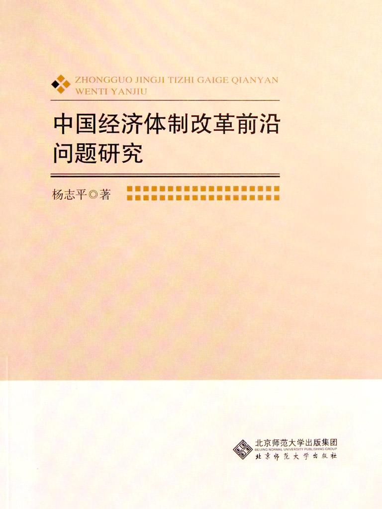 中国经济体制改革前沿问题研究