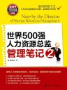 世界500强人力资源总监管理笔记 2
