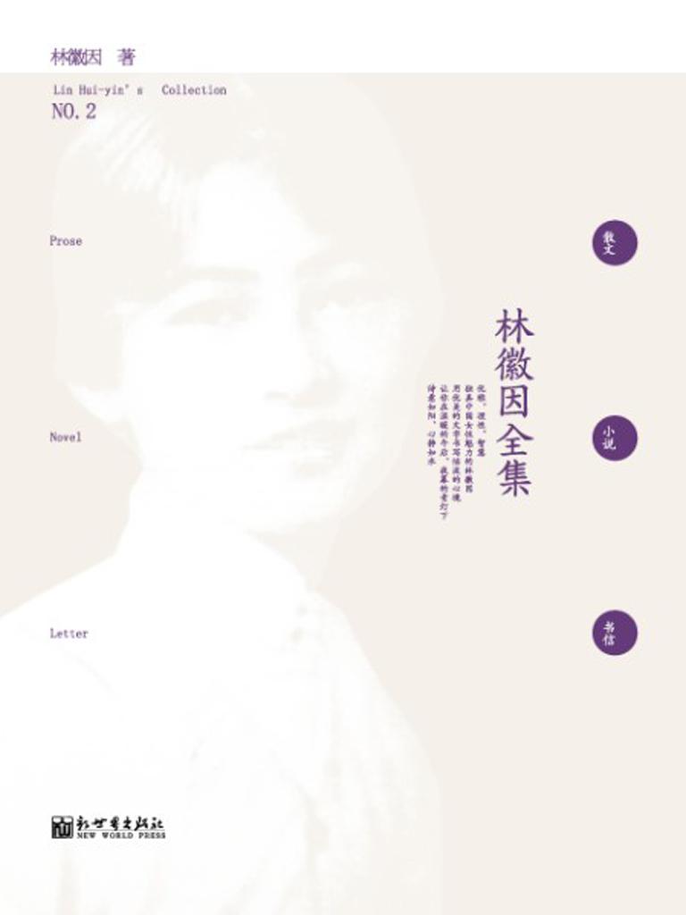 林徽因全集 2:散文·小说·书信
