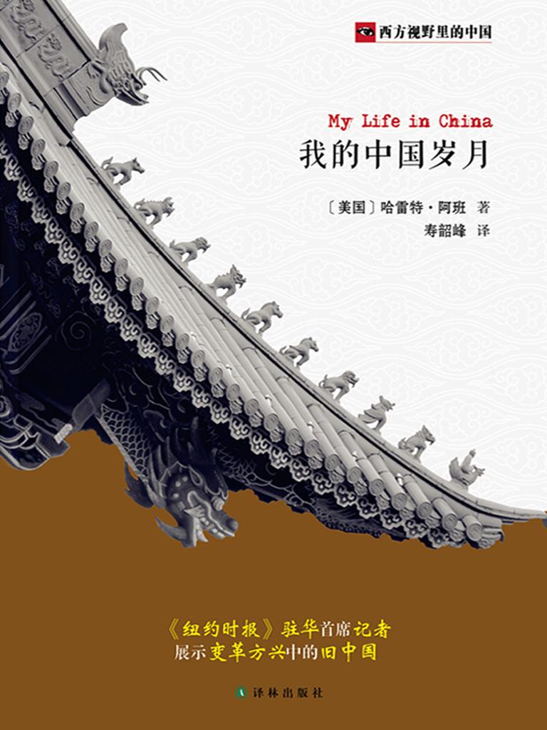 我的中国岁月(西方视野里的中国)