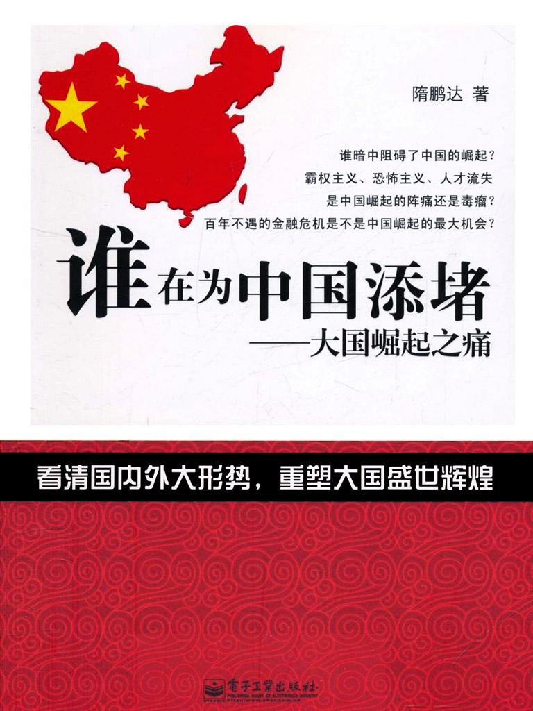 谁在为中国添堵