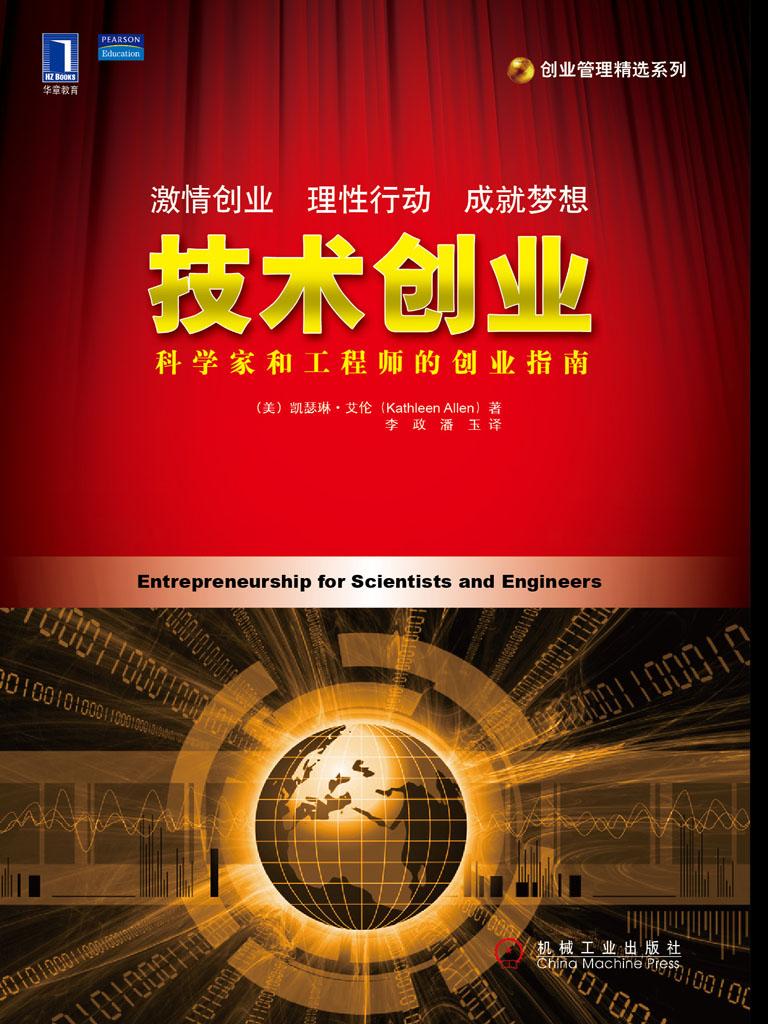 技术创业:科学家和工程师的创业指南