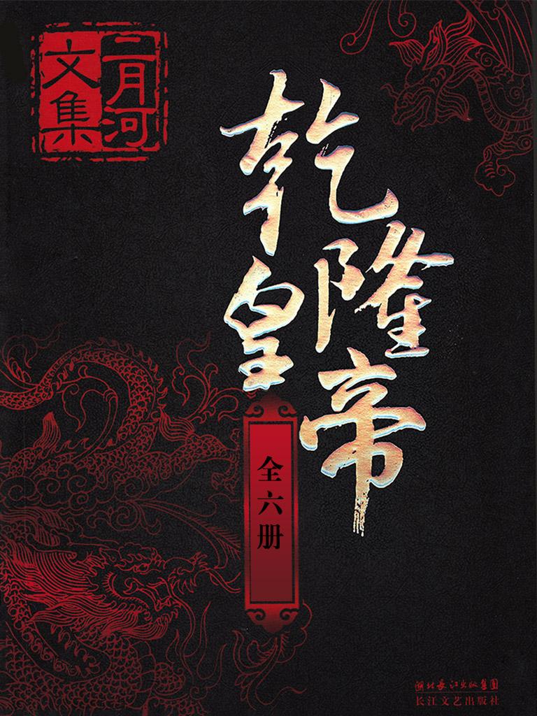 二月河文集·乾隆皇帝(全六册)
