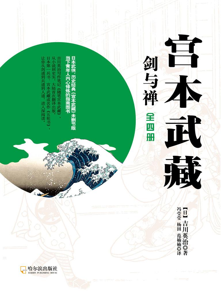 宮本武藏·劍與禪(全四冊)
