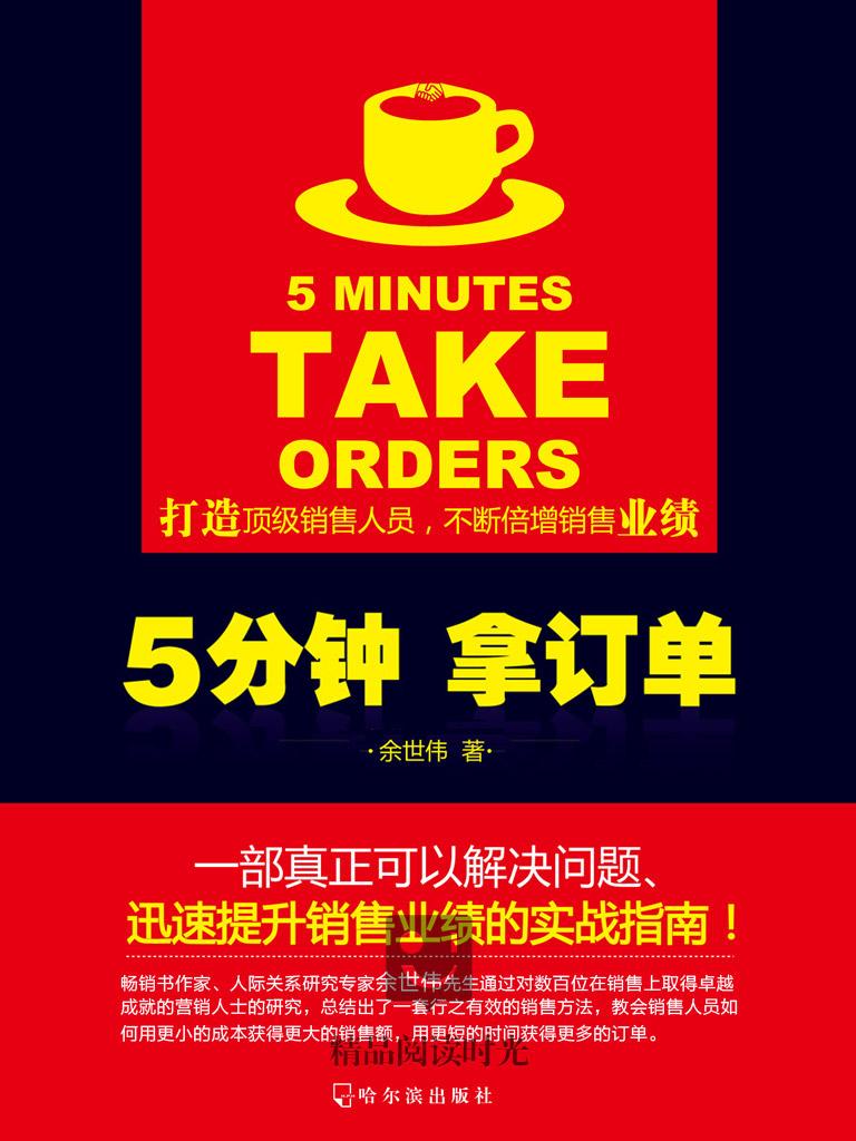 5分钟,拿订单