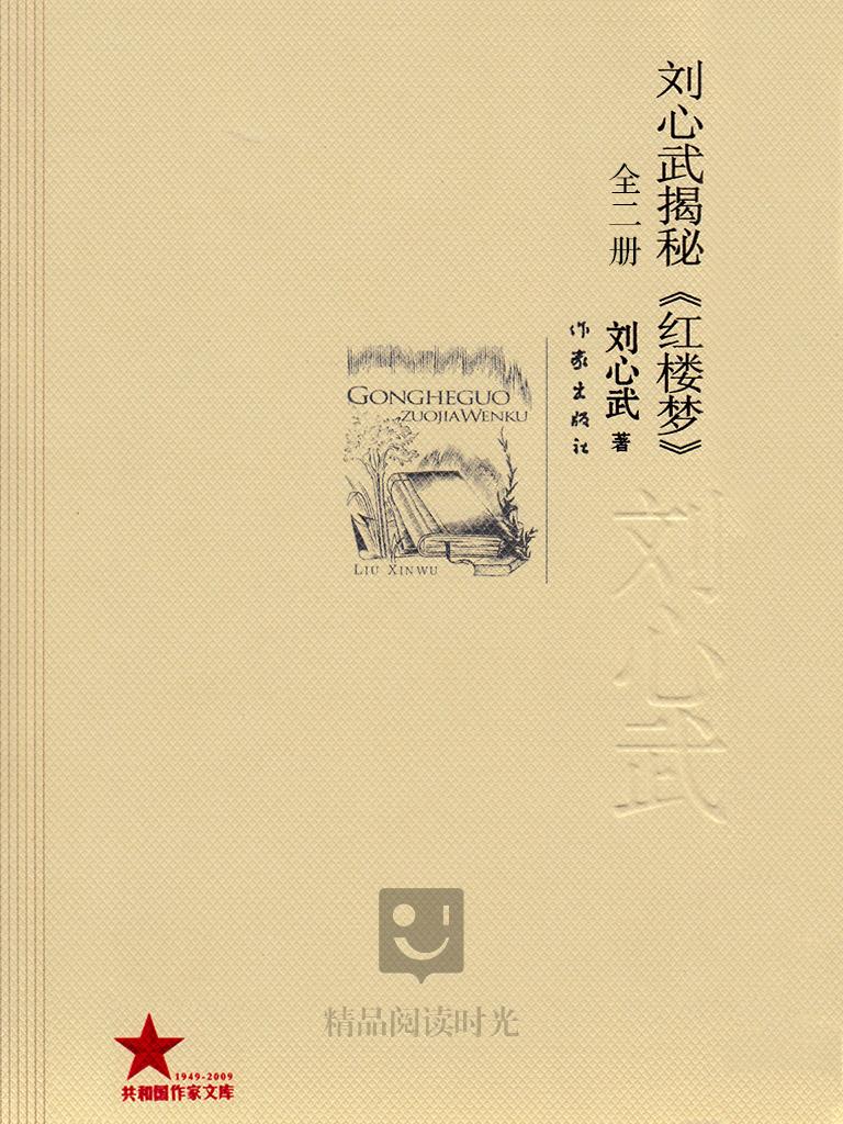 刘心武揭秘《红楼梦》(全二册)