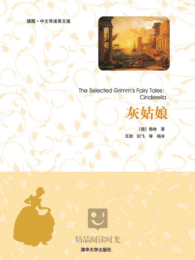 灰姑娘(插图·中文导读英文版)