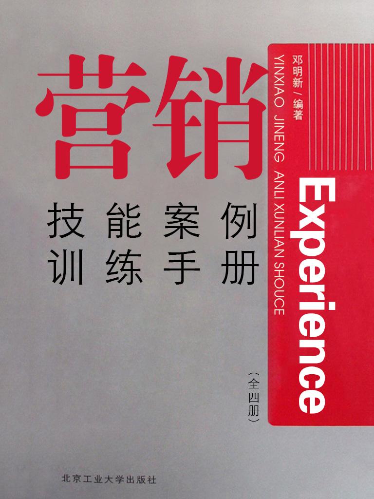 营销技能案例训练手册(全四册)