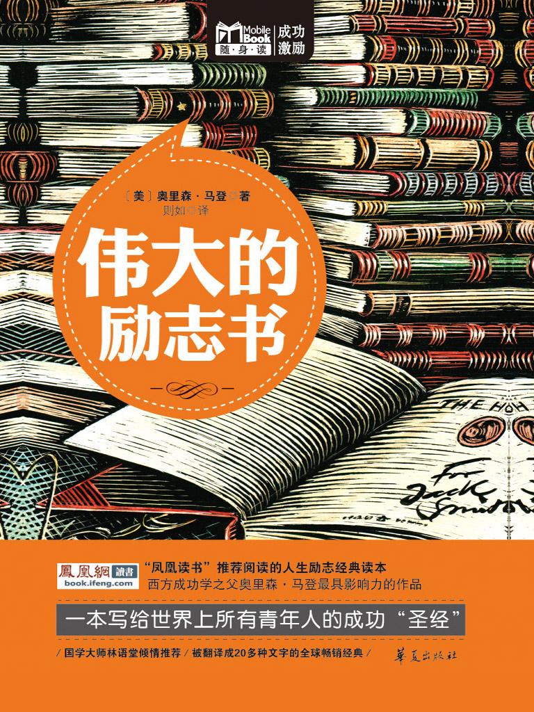 伟大的励志书(Mbook随身读)