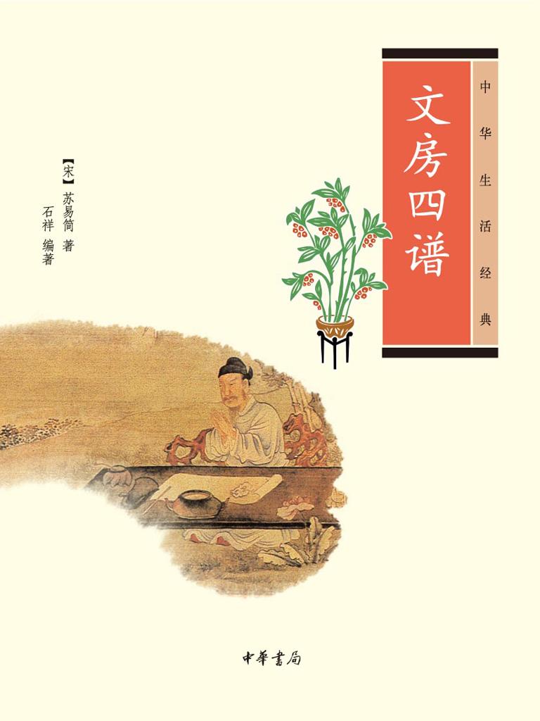 文房四谱:中华生活经典