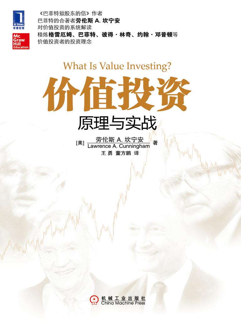 价值投资:原理与实战